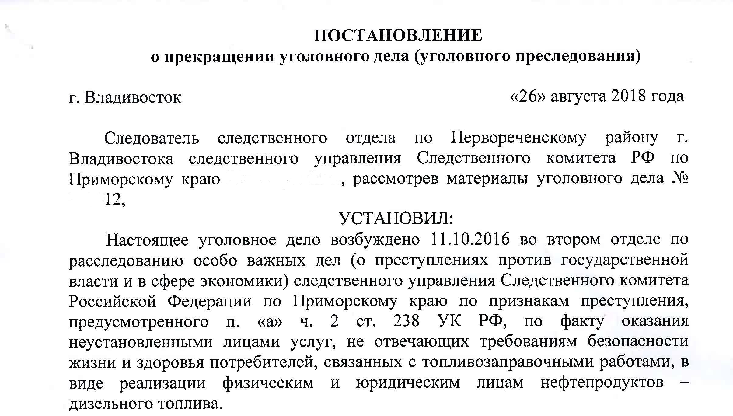 238 ук рф судебная практика