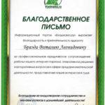 """Благодарственное письмо ООО """"Владмама"""""""