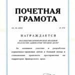 Почетная грамота Законодательного Собрания Приморского края